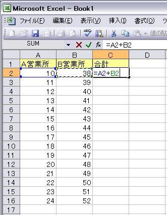 A列とB列の合計の式を入れます