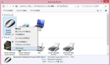 デバイスとプリンターでデバイスのプロパティを表示