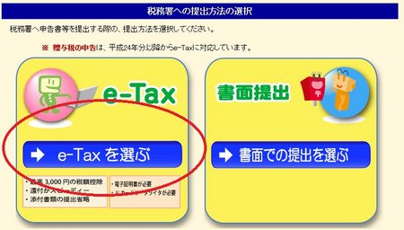 3e-taxを選ぶボタンをクリック