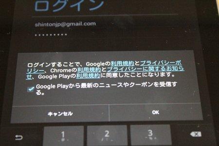 14プライバシーポリシーの同意画面でOK.JPG