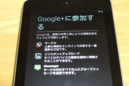 15Google+に参加.JPG