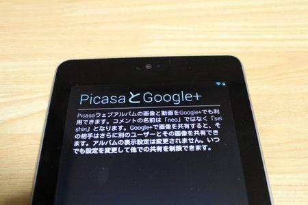 18画像管理サービスPicasaの説明.JPG