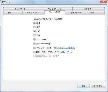 表示するファイル形式の設定