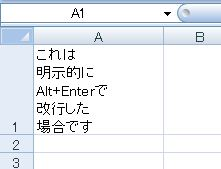 Alt+Enterを使った明示的な改行