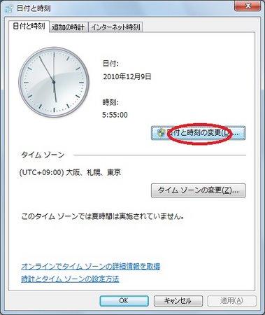 日付と時刻ダイアログ