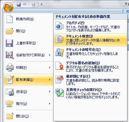 6メニュー→ドキュメント検査