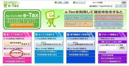 01e-taxトップ