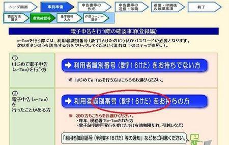 06利用者識別番号の入力