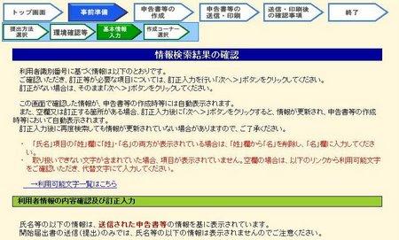09情報の確認