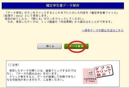 22申告書データ保存画面