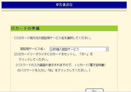 23申告書送信前に公的個人認証証明書の確認