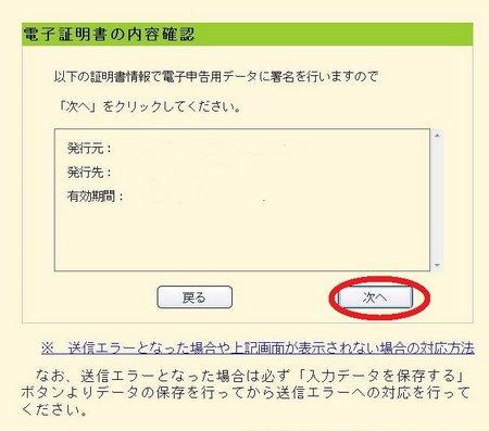 25電子証明書の内容確認