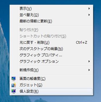 デスクトップのショートカットメニュー