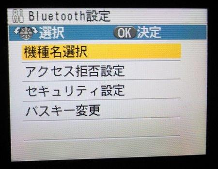 3_bluetooth設定メニュー