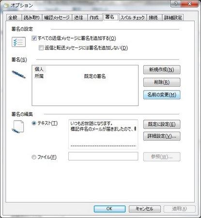 署名の設定画面