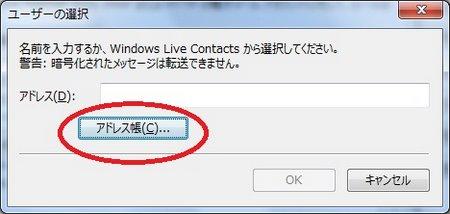メールの転送先ユーザーの設定