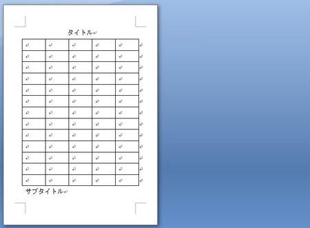 2ページ目の改行マークが消えて文書が1ページになりました