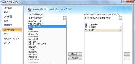 エクセルのオプション-ユーザー設定