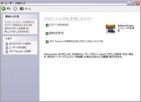 ユーザーアカウント画面の左側にあるよく使うタスクの関連した作業中のネットワークパスワード