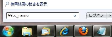 ¥¥を頭につけてpc名でコンピューターを検索
