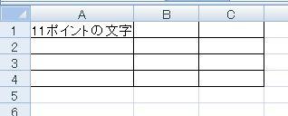 11ポイントの文字の通常表示.JPG