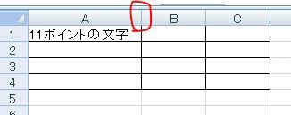 列と列の間をダブルクリックすることで印刷時にすべての文字が印刷される幅にセルが自動調整されます。.JPG