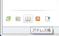 アドレス帳のアイコンをクリックします