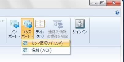 ホームメニューのエクスポートから「カンマ区切り」を選択してファイルにエクスポート