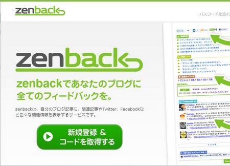 zenbackトップページ
