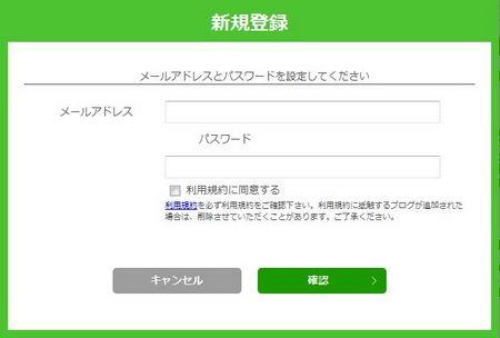 zenbackユーザー新規登録画面