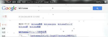 googleのイースターエッグ「let it snow」