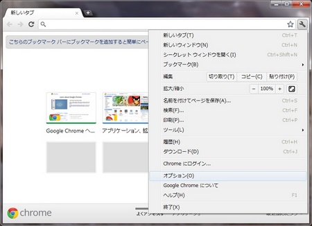 GoogleChromeの設定ボタンからオプションを開く