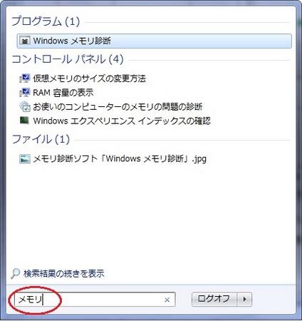 スタートボタン→検索窓に「メモリ」と入力