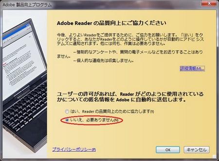 adobe reader製品向上プログラム設定の無効化.jpg
