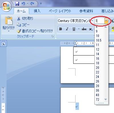 改行マークを範囲指定してフォントサイズを「1」に設定.JPG