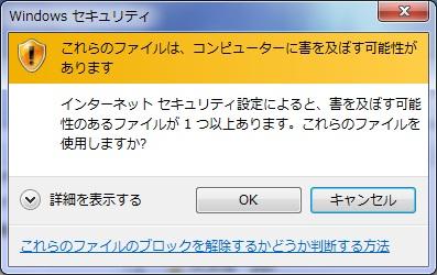 Windowsセキュリティの画面