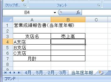 合計を表示するセルの選択