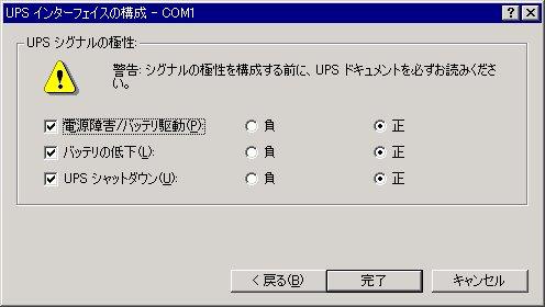 UPS設定画面