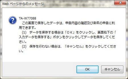 e-tax電子申告完了後のデータ保存のメッセージ画面