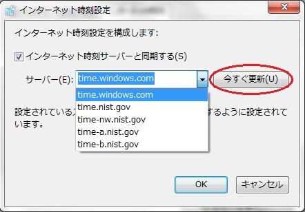 インターネット時刻設定画面で任意のサーバーを選び今すぐ更新をクリック