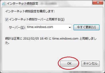 時計が正常に同期されたというメッセージが表示されたらOKボタンを押して完了