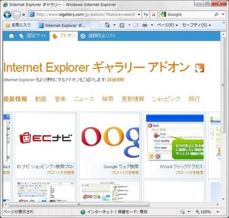 インターネットエクスプローラーギャラリーアドオンページ
