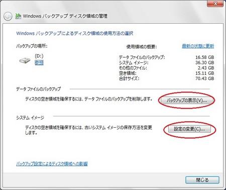 windowsバックアップ-ディスク領域の管理