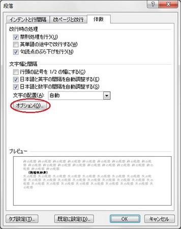 段落設定画面の体裁タブのオプションをクリック