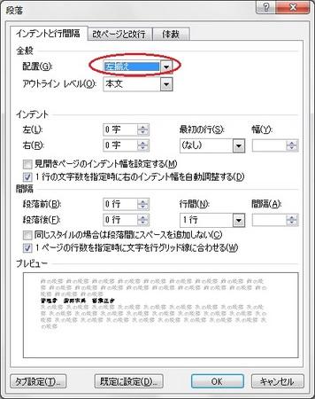 段落設定ーインデントと行間隔タブの全般「配置」設定