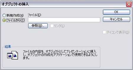 オブジェクトの挿入画面でファイルからのラジオボタンをクリックして参照ボタンをクリック