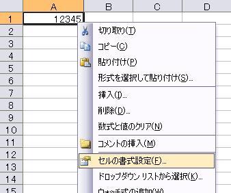 セル上で右クリックしてショートカットメニューからセルの書式設定をクリック