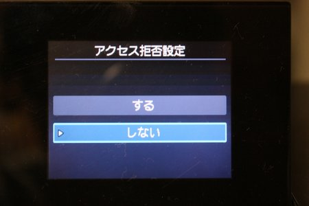 11.アクセス拒否設定画面