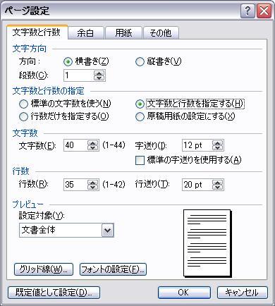 ページ設定画面
