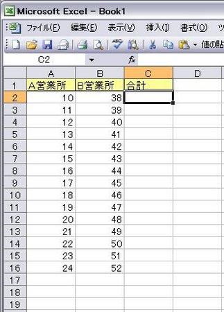 このようなデータに合計の式を入れたい